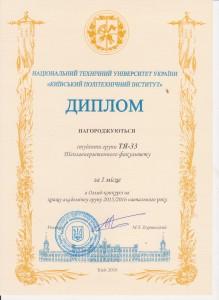 tya33-diploma